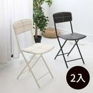 椅子 摺疊椅 餐椅 椅 休閒椅【F0119-A】Reira簡約線條折疊椅2入(兩色) 完美主義ac