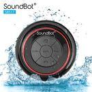 美國聲霸SoundBot SB517 IPX7級 藍牙吸盤淋浴防水喇叭 藍芽便攜式免持音響 沙灘 浴室用 盒損福利品