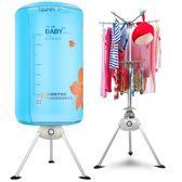 烘乾機家用風乾機烘衣機速乾衣服靜音圓形小型折疊 歐亞時尚