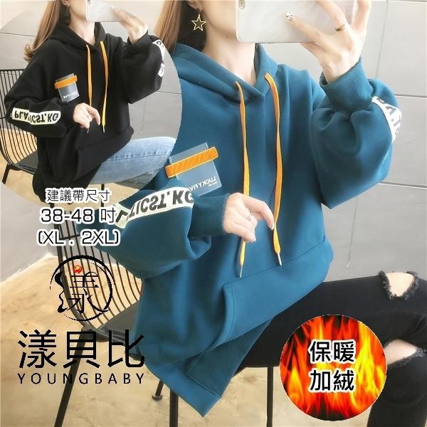 【YOUNGBABY中大碼】方型標牌撞色垂繩連帽加絨織衣T.共2色