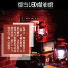 【我們網路購物商城】復古LED煤油燈 小夜燈 LED燈 露營燈