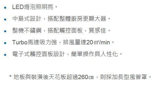 【fami】莊頭北  排除油煙機中島型歐化式 TR-5995  (100CM) 中島型歐化排油煙機 加長型風管罩