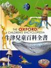 書立得-牛津兒童百科全書