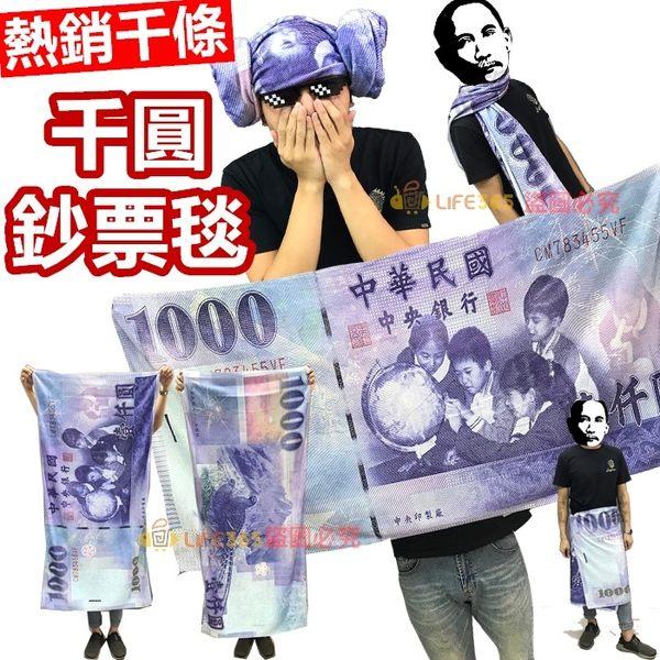1000元鈔票毯 毛巾