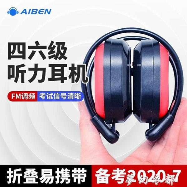 艾本c200a四六級聽力耳機大學英語fm頭戴式 調頻無線耳機四級專用 夢幻衣都