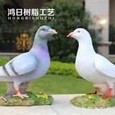 花園擺件戶外樹脂仿真鴿子鳥園林雕塑擺設工藝品家居庭院動物裝飾 聖誕節全館免運