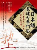 (二手書)日本語表達力專門塾