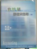 【書寶二手書T9/大學商學_XFQ】會計學原理與應用(上冊)_鄭丁旺