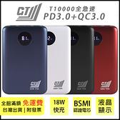 贈極速線【GT-T10000】小體積 液晶顯示電量 認證行動充電器 行動電源 電源供應器 隨身充 BSMI 安全