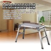 金德恩 台灣製造 大型提把可攜式摺疊平台梯76x30x60cm/桌子/野餐桌/戶外/書桌/地基主/收納