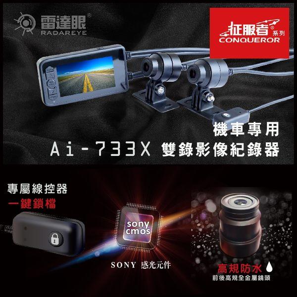 【真黃金眼】 征服者 雷達眼 Ai-733X 機車專用前後行車記錄器