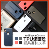 TPU 保護殼 【經典荔枝皮革】 G34 SE2 iPhone 7 iPhone 8 PLUS iPhoneX