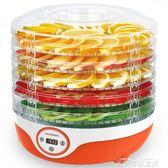 利仁乾果機家用食品烘乾機水果蔬菜寵物肉類食物脫水風乾機小型 LX220V