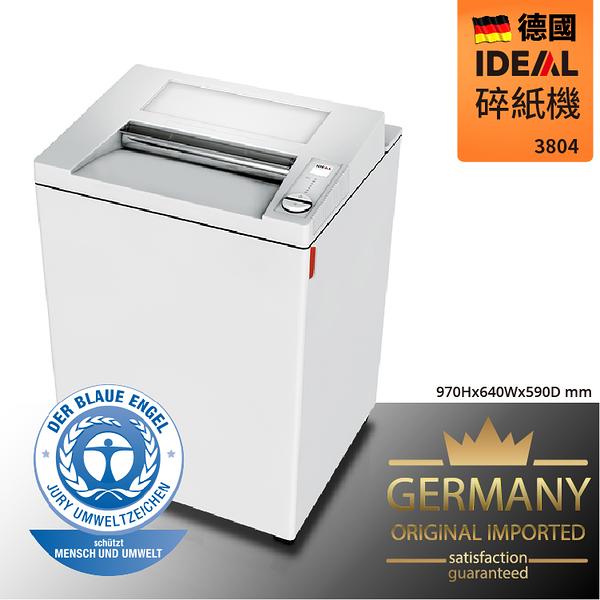 (事務用品)德國製 IDEAL 3804 短條碎紙機 4x40mm (銷毀/事務機/光碟/保密/文件/資料/檔案/迴紋針/合約)