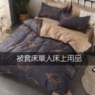 四件套男女宿舍三件套學生ins網紅磨毛被套床單人床上用品4冬季【快速出貨】JY