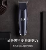理髮器-奧克斯復古油頭推剪刻痕雕刻電推剪專業發廊推子0刀頭光頭理發器  【快速出貨】