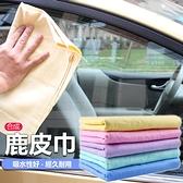 超吸水仿麂皮巾 鹿皮擦車巾 乾髮巾 寵物擦拭 (66*43cm/2入隨機色)