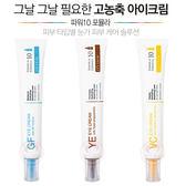 韓國Its skin 能量10眼霜(30ml) 3款可選【小三美日】