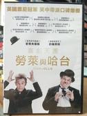 挖寶二手片-P01-065-正版DVD-電影【喜劇天團:勞萊與哈臺】史帝夫摩根 約翰萊利(直購價)