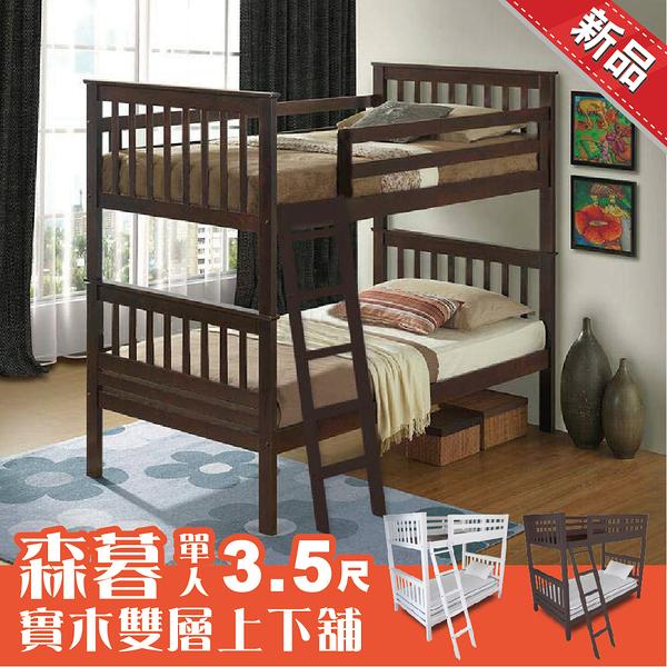 雙層上下舖 (白色/胡桃色) 森暮3.5尺實木兒童家具子母床上下舖實木床架 HERA-HL5500 WE/WT