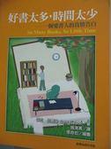 【書寶二手書T2/翻譯小說_ILM】好書太多時間太少-一個愛書人的真情告白_莎拉‧尼爾遜
