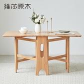 摺疊餐桌 維莎全實木雙折疊餐桌橡木北歐現代簡約伸縮飯桌小戶型餐桌椅組合 WJ【米家】