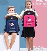 書包小學生1-3-4-5-6一年級雙肩包輕便兒童減負護脊超輕女童男童TT1289『麗人雅苑』