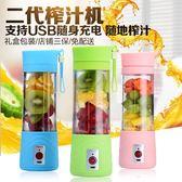 榨汁機家用迷你電動果汁杯攪拌機充電打水果便攜塑料料理榨汁機igo 衣櫥の秘密