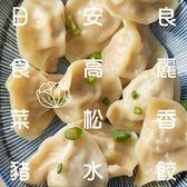 【梨山高麗菜豬肉水餃/噹普拎】嚴選無毒無藥酵素松香豬 日安良食