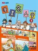 (二手書)漫畫名人堂3