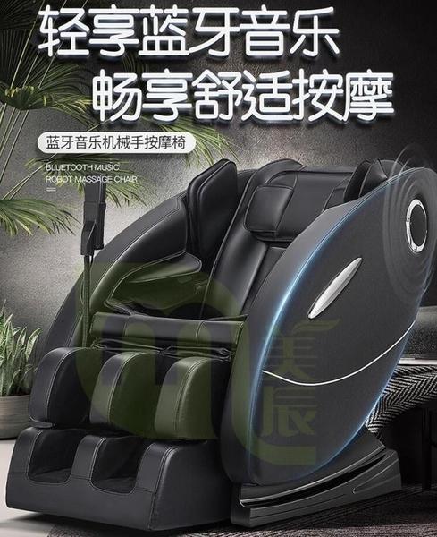全自動全身3D機械手多功能按摩器家用全身太空艙家用按摩椅 熊熊物語