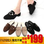 PAPORA珍珠小方釦絨面穆勒拖鞋KM684黑/棕/米