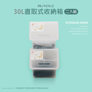 塑膠櫃/抽屜櫃/衣櫃【二入】30L 普羅旺可自由堆疊直取式收納箱 dayneeds