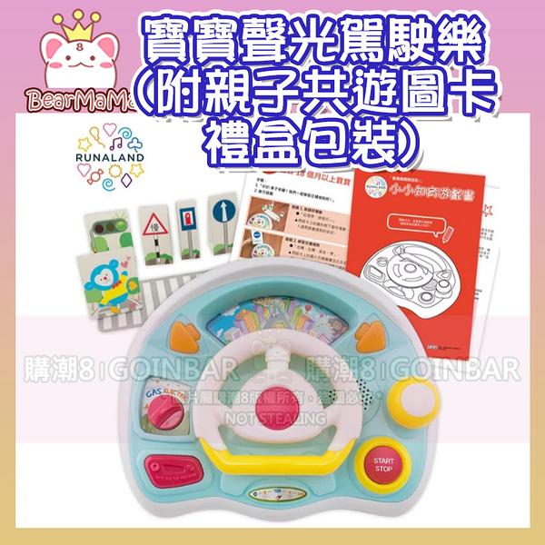 寶寶聲光駕駛樂 (附親子共遊圖卡+禮盒包裝) 路納星球 RUNALAND 適用年齡:12個月以上