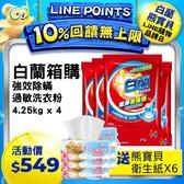 【超值組合】白蘭強效除蟎過敏洗衣粉 4.25kg x 4 + 漂白水600gx2