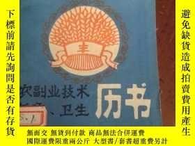 二手書博民逛書店罕見1984年農副業枝術.氣象.衛生曆書(袖珍本64開)5176