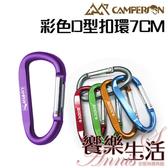 CAMPERSON D型鋁製登山扣環7CM(1入)/D型扣扁/登山扣/戶外多功能扣/多用途☀饗樂生活