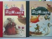【書寶二手書T2/兒童文學_QXN】諾貝爾大師經典_2本合售_附殼_泰戈爾