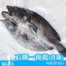 【台北魚市】石斑一夜乾 440g±10%