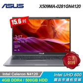【ASUS 華碩】Laptop 15 X509MA-0281GN4120 15.6吋筆電 星空灰