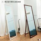 【JL精品工坊】夢幻超大兩用立鏡&掛鏡60X180限時免運$1990/桌鏡/立鏡/自拍鏡/穿衣鏡/衣架/壁鏡