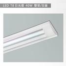 【燈王的店】LED T8 4尺 雙管 加蓋日光燈具(附燈管) TYL332(DM商品) 易碎品限自取