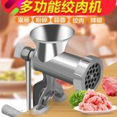 手動多功能絞肉機家用小型灌腸機手搖絞肉碎菜磨粉蒜泥器消費滿一千現折一百