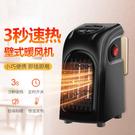 現貨-暖氣循環機電暖器 迷你暖風機 速熱暖氣器 衛浴暖器 電暖爐 暖風扇 冬天 循環升溫器