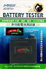 晶冠電池電量測試器