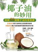 (二手書)椰子油的妙用