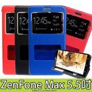 E68精品館 雙視窗 隱形磁扣皮套 華碩 ZenFone Max 5.5吋 透視開窗 免掀蓋 手機殼 軟殼 手機套 ZC550KL