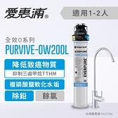 愛惠浦 PurVive®-OW200L淨水設備 淨水器 濾水器 原廠公司貨 到府安裝