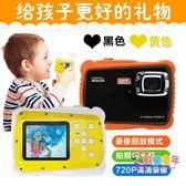 兒童趣味數碼照相機玩具迷你可拍照防水防摔旅游小孩單反生日禮物
