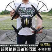 優惠快速出貨-四軸飛行器遙控飛機耐摔無人機高清航拍飛行器航模直升機玩具男孩